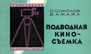 Подводная киносъемка. Книга О.Соколова, В.Ажажа
